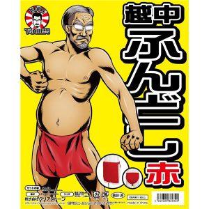 【コスプレ】下須田部長 越中ふんどし 赤
