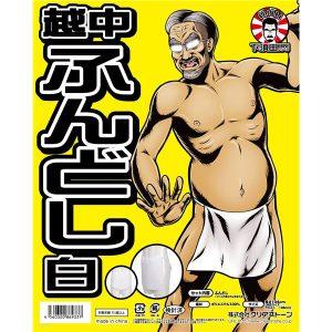 【コスプレ】下須田部長 越中ふんどし 白